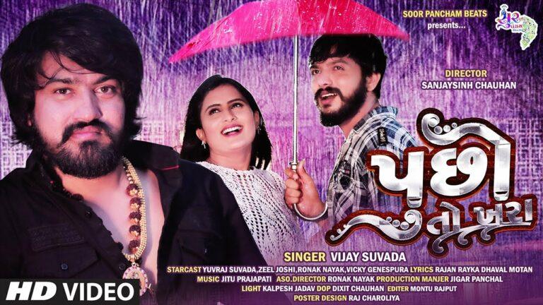 Pucho To Khara Lyrics - Vijay Suvada