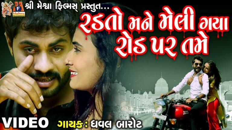 Radto Mane Meli Gaya Road Par Tame Lyrics - Dhaval Barot