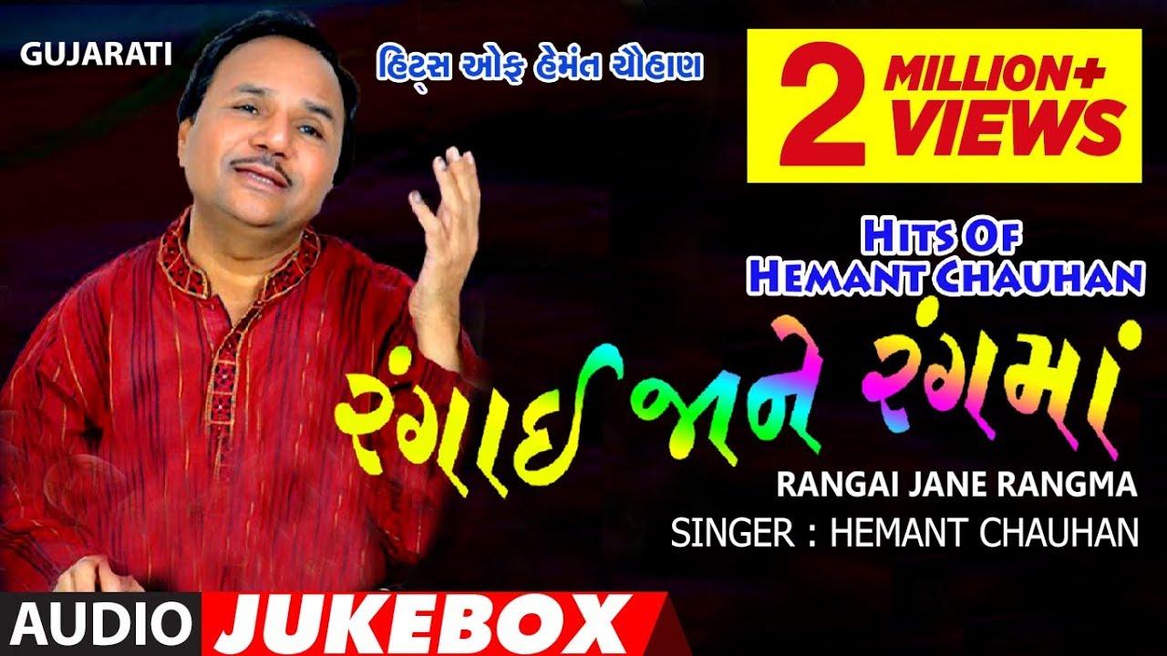 Rangai Jane Rangma Lyrics - Hemant Chauhan