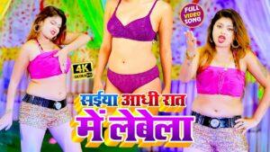 Saiya Aadhi Raat Me Lebela Lyrics - Alam Raj