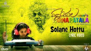 Solane Hottu Lyrics - Archana Udupa