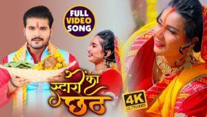 Staron Ka Chhath Lyrics - Arvind Akela Kallu, Antra Singh Priyanka