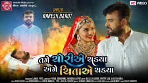 Tame Choriye Chadya Ame Chitaye Chadya Lyrics - Rakesh Barot