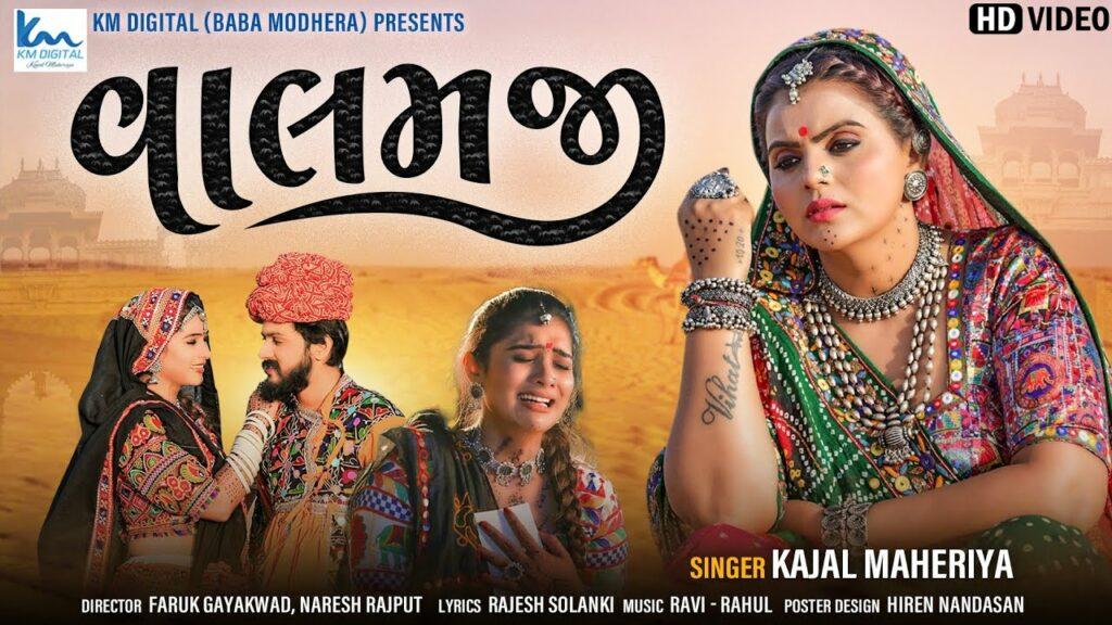 Valam Ji Lyrics - Kajal Maheriya