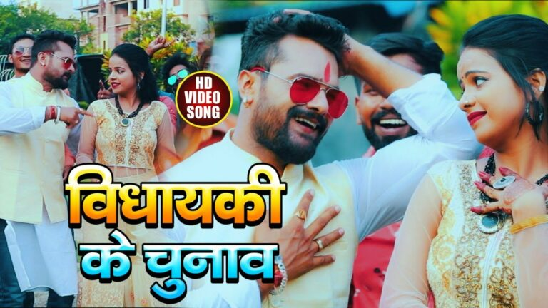 Vidhayaki Ke Chunav Lyrics - Khesari Lal Yadav, Antra Singh Priyanka