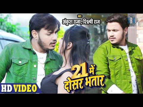 21 Mein Dosar Bhatar Lyrics - Ankush Raja, Shilpi Raj