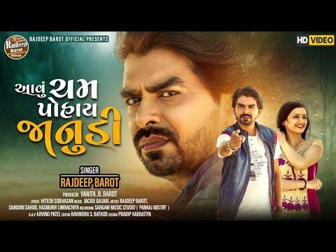 Aavu Cham Pohay Janudi Lyrics - Rajdeep Barot