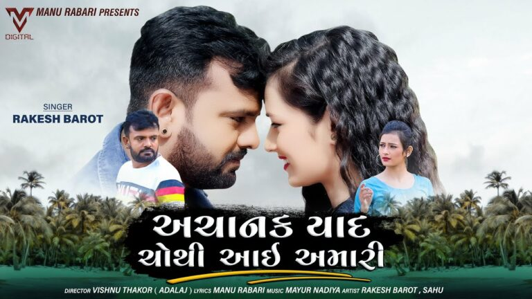 Achanak Yaad Cho Thi Aai Amari Lyrics - Rakesh Barot