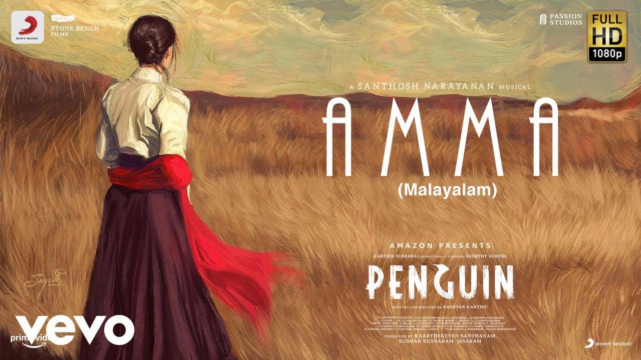 Amma Lyrics - Anand Aravindakshan, Santhosh Narayanan