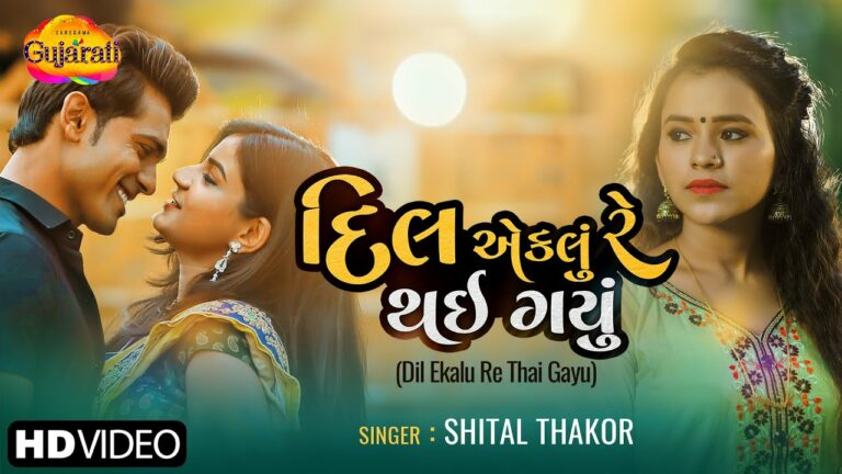 Dil Ekalu Re Thai Gayu Lyrics - Shital Thakor