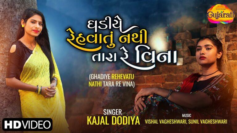 Ghadiye Rahevatu Nathi Tara Re Vina Lyrics - Kajal Dodiya