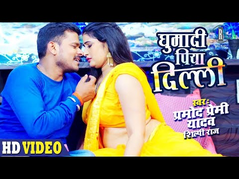 Ghumadi Piya Dilli Lyrics - Pramod Premi Yadav, Shilpi Raj