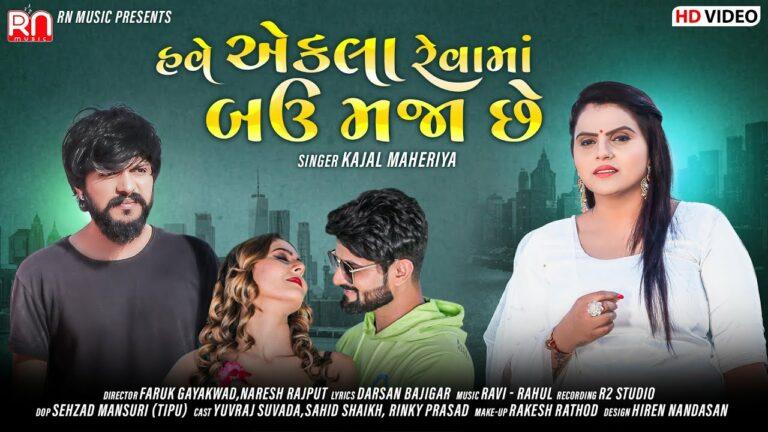 Have Ekla Reva Ma Bau Maja Chhe Lyrics - Kajal Maheriya