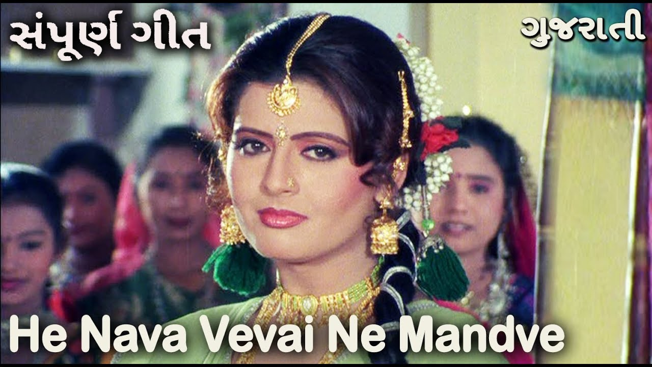 He Nava Vevai Ne Mandve Lyrics - Arvind Barot