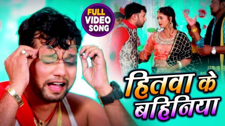 Hitwa Ke Bahiniya Lyrics - Neelkamal Singh