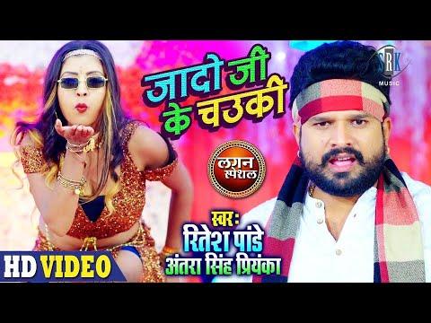 Jado Ji Ke Chowki Lyrics - Ritesh Pandey, Antra Singh Priyanka