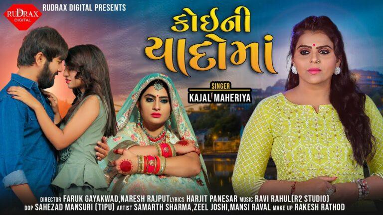 Koini Yado Ma Lyrics - Kajal Maheriya
