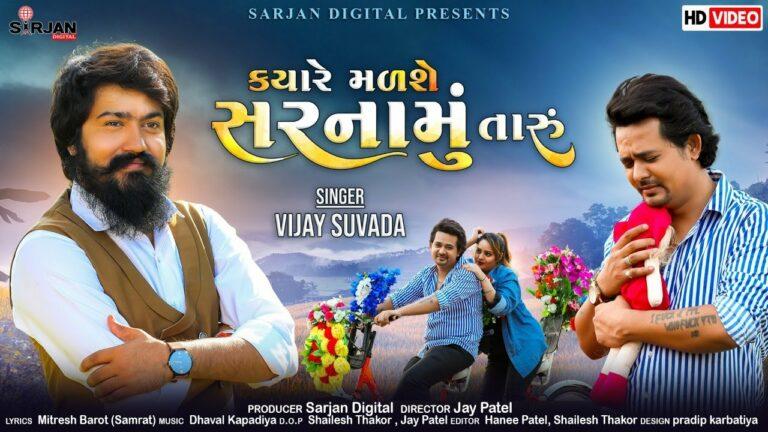 Kyare Madse Sarnamu Taru Lyrics - Vijay Suvada