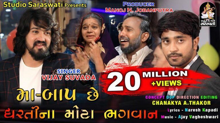 Maa Baap Chhe Dharti Na Mota Bhagavan Lyrics - Vijay Suvada
