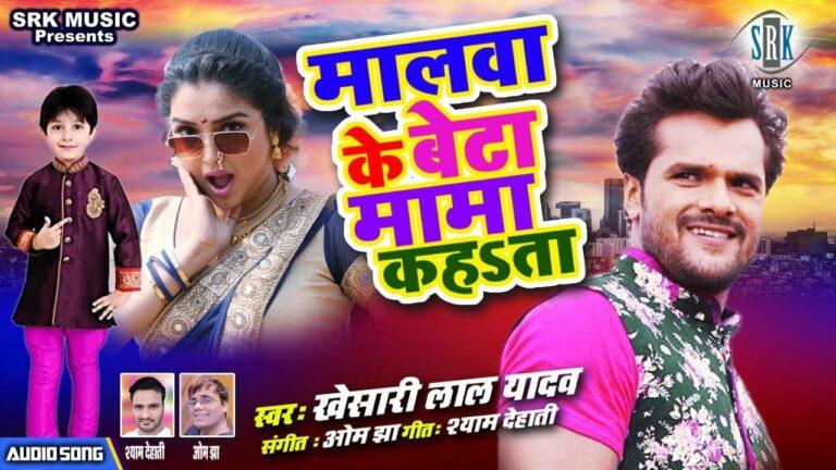 Malwa Ke Beta Mama Kahata Lyrics - Khesari Lal Yadav