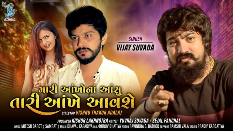 Mari Ankho Na Aanshu Tari Ankhe Aavse Lyrics - Vijay Suvada