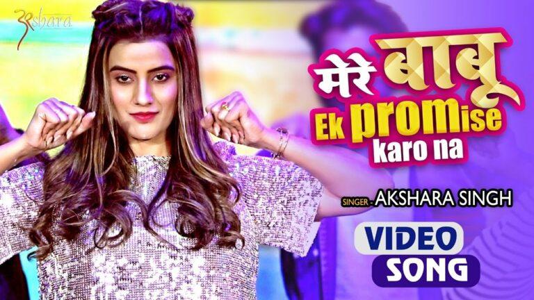 Mere Babu Ek Promise Karo Na Lyrics - Akshara Singh
