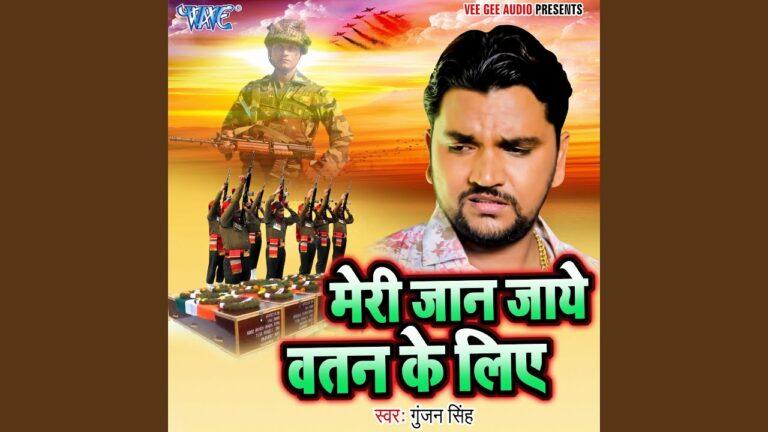 Meri Jaan Jaye Vatan Ke Liye Lyrics - Gunjan Singh