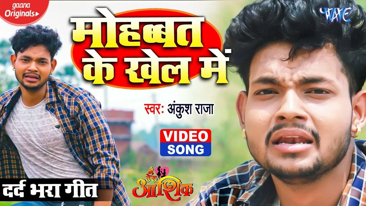 Mohabbat Ke Khel Me Lyrics - Ankush Raja