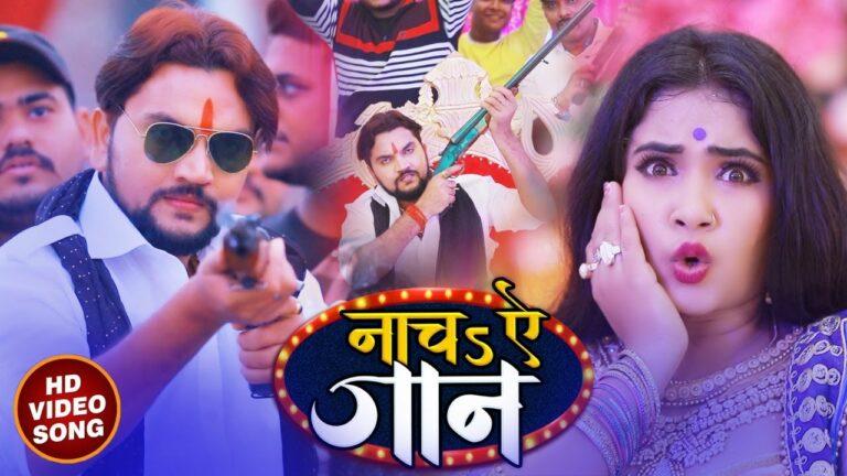 Naach Ye Jaan Lyrics - Gunjan Singh, Antra Singh Priyanka