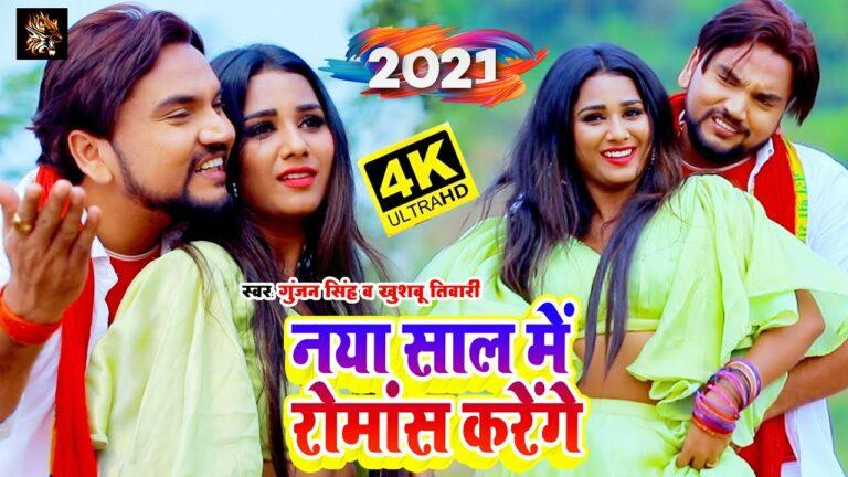 Naya Saal Me Romance Karenge Lyrics - Gunjan Singh, Khusboo Tiwari