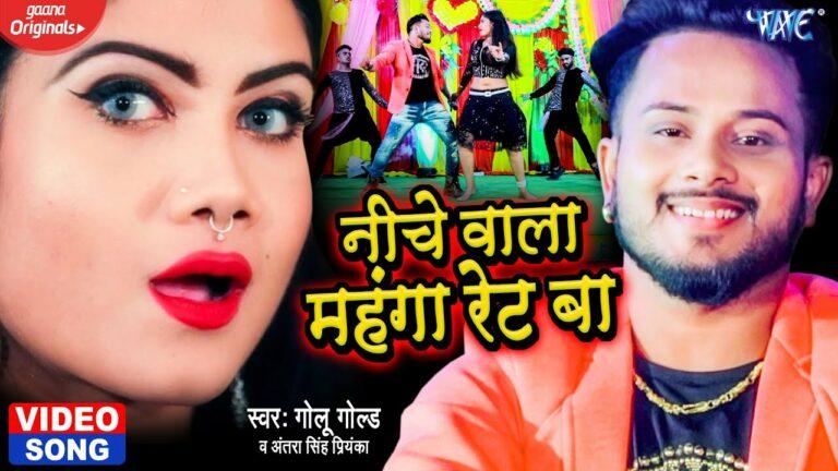 Niche Wala Mahanga Rate Ba Lyrics - Golu Gold, Antra Singh Priyanka