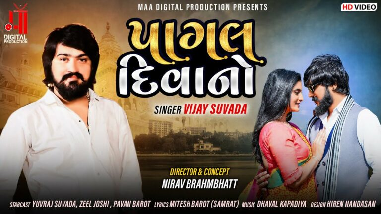 Pagal Deewano Lyrics - Vijay Suvada