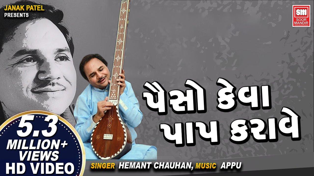 Paiso Keva Paap Karave Lyrics - Hemant Chauhan