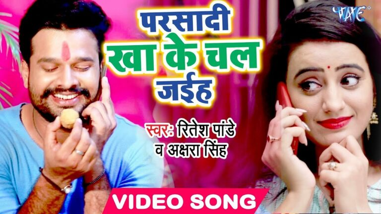Parsadi Kha Ke Chal Jaiha Lyrics - Akshara Singh