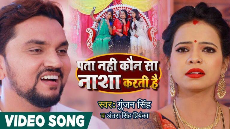 Pata Nahi Kaun Sa Nasha Karti Hai Lyrics - Gunjan Singh, Antra Singh Priyanka