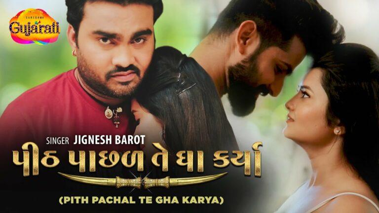 Pith Pachal Te Gha Karya Lyrics - Jignesh Barot (Jignesh Kaviraj Barot)