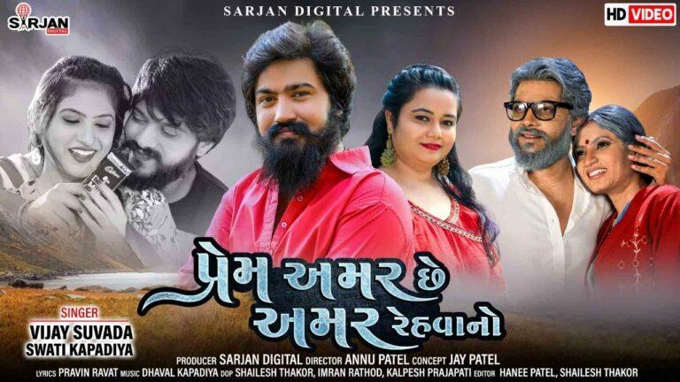 Prem Amar Chhe Amar Rehvano Lyrics - Vijay Suvada, Swati Kapadiya
