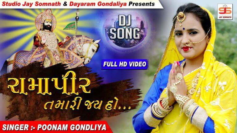 Ramapir Tamari Jay Ho Lyrics - Poonam Gondaliya