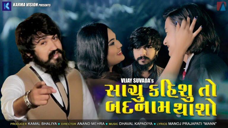 Sachu Kahishu To Badnam Thasho Lyrics - Vijay Suvada