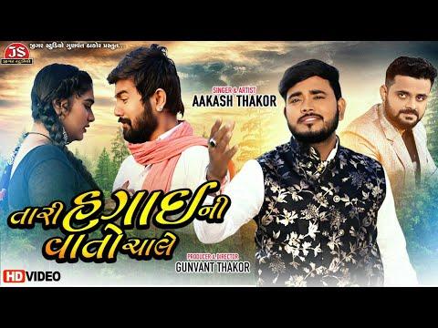 Tari Hagai Ni Vato Chale Lyrics - Aakash Thakor