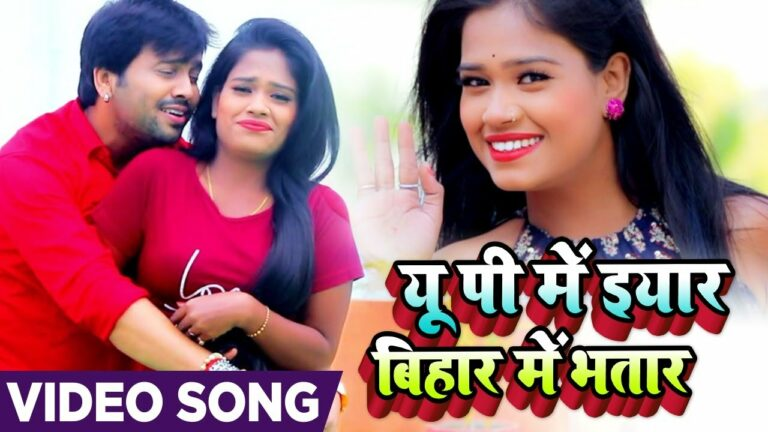 U P Me Eyaar Bihar Me Bhatar Lyrics - Ajeet Anand, Antra Singh Priyanka