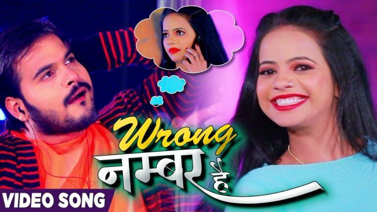 Wrong Number Hai Lyrics - Arvind Akela Kallu, Antra Singh Priyanka