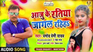 Aaju Ke Ratiya Jagal Rahiha Lyrics - Pramod Premi Yadav, Neha Raj