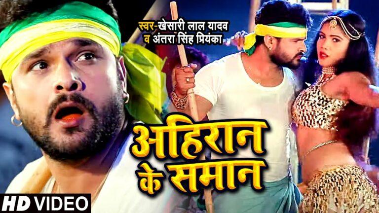 Ahiran Ke Saman Lyrics - Khesari Lal Yadav, Antra Singh Priyanka