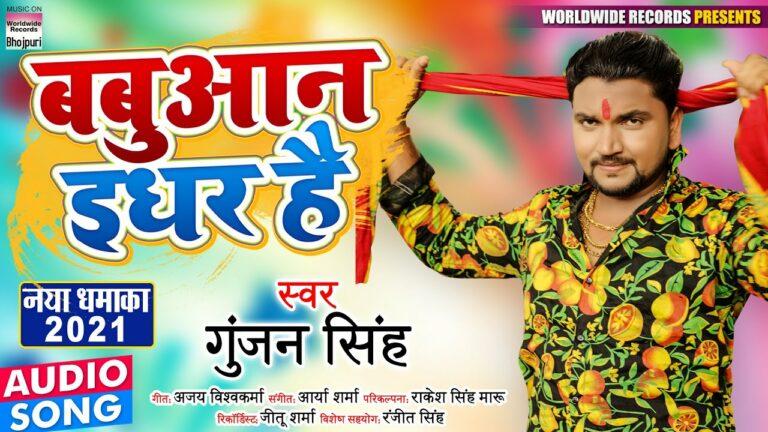 Babuaan Idhar Hai Lyrics - Gunjan Singh