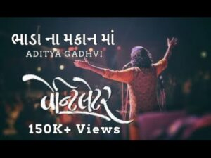 Bhada Na Makan Ma Lyrics - Aditya Gadhavi, Parthiv Gohil