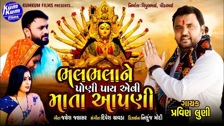Bhalbhala Ne Poni Paay Evi Mata Aapani Lyrics - Pravin Luni