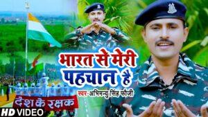 Bharat Se Meri Pahchan Hai Lyrics - Abhimanyu Singh Fauji