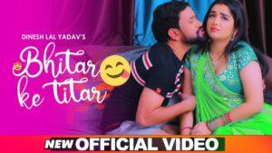 Bhitar Ke Titar Lyrics - Dinesh Lal Yadav Nirahua, Antra Singh Priyanka