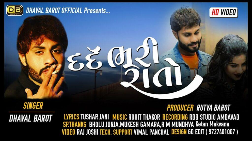 Dard Bhari Rato Lyrics - Dhaval Barot